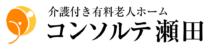 コンソルテ瀬田ブログ